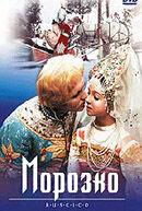 Постер к фильму «Морозко»