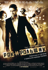 Постер к фильму «Рок-н-рольщик»
