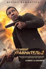 Постер к фильму «Великий уравнитель 2»