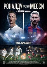 Постер к фильму «Роналду против Месси»