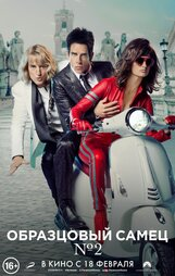 Постер к фильму «Образцовый самец №2»