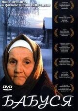 Постер к фильму «Бабуся»