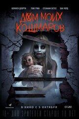 Постер к фильму «Дом моих кошмаров»