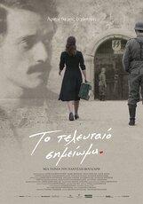 Постер к фильму «Последняя запись»