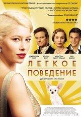Постер к фильму «Легкое поведение»