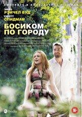 Постер к фильму «Босиком по городу»
