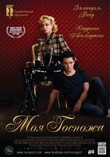 Постер к фильму «Моя Госпожа»
