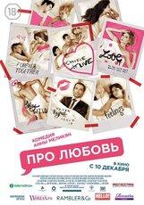 Постер к фильму «Про Любовь»