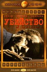 Постер к фильму «Убийство»