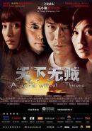 Постер к фильму «Мир без воров»