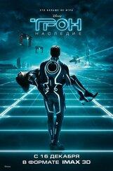 Постер к фильму «Трон: Наследие IMAX 3D»