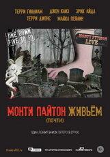 Постер к фильму «Монти Пайтон живьём (почти)»