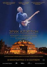 Постер к фильму «Эрик Клэптон: Концерт в Альберт-Холле. Slowhand в 70»