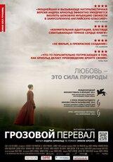 Постер к фильму «Грозовой перевал»