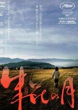 Постер к фильму «Красный цветок Луны»