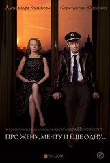Постер к фильму «Про жену, мечту и еще одну»