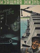 Постер к фильму «Изящная жизнь»