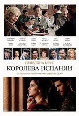 Постер к фильму «Королева Испании»