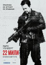 Постер к фильму «22 мили»