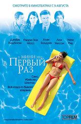 Постер к фильму «У Мини это в первый раз»