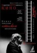 Постер к фильму «Фестиваль короткометражного кино Эстонии»