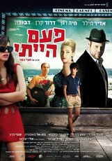 Постер к фильму «Сват»