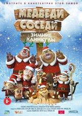 Постер к фильму «Медведи-соседи: Зимние каникулы»