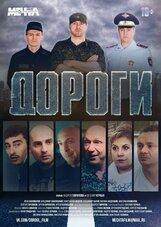 Постер к фильму «Дороги»