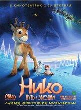 Постер к фильму «Нико: Путь к звездам»