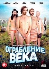 Постер к фильму «Ограбление века»