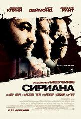 Постер к фильму «Сириана»