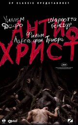 Постер к фильму «Антихрист»