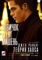 Постер к фильму «Джек Райан: Теория хаоса IMAX»