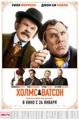 Постер к фильму «Холмс & Ватсон»