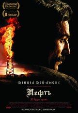 Постер к фильму «Нефть»