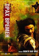 Постер к фильму «Прах времен»