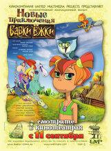 Постер к фильму «Новые приключения Бабки Ежки»