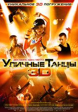 Постер к фильму «Уличные танцы в 3D»