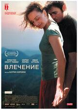 Постер к фильму «Влечение»