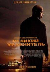 Постер к фильму «Великий уравнитель IMAX»
