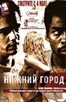 Постер к фильму «Нижний город»