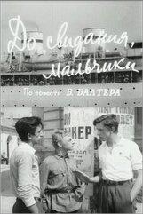 Постер к фильму «До свидания, мальчики!»