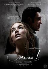 Постер к фильму «мама!»