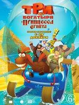 Постер к фильму «Три богатыря и принцесса Египта»