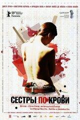 Постер к фильму «Сестры по крови»