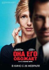 Постер к фильму «Она его обожает»