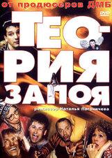 Постер к фильму «Теория запоя»