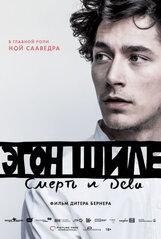 Постер к фильму «Эгон Шиле: Смерть и дева»