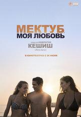 Постер к фильму «Мектуб, моя любовь»