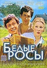 Постер к фильму «Белые росы»